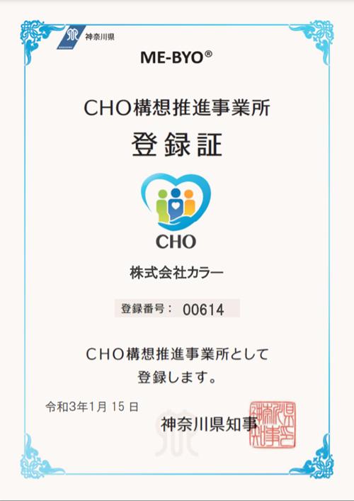 CHO構想認定事業所登録証の画像