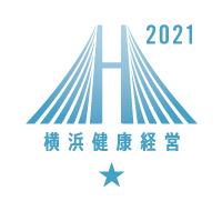 横浜健康経営認証2021マーク