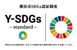Y-SDGs認証制度