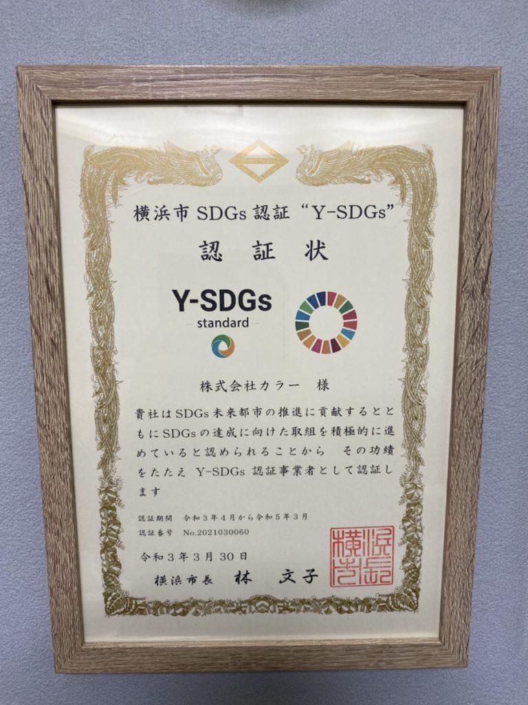 Y-SDGs認証事業者認証状