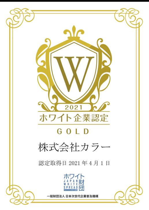 2021年ホワイト企業認定GOLD